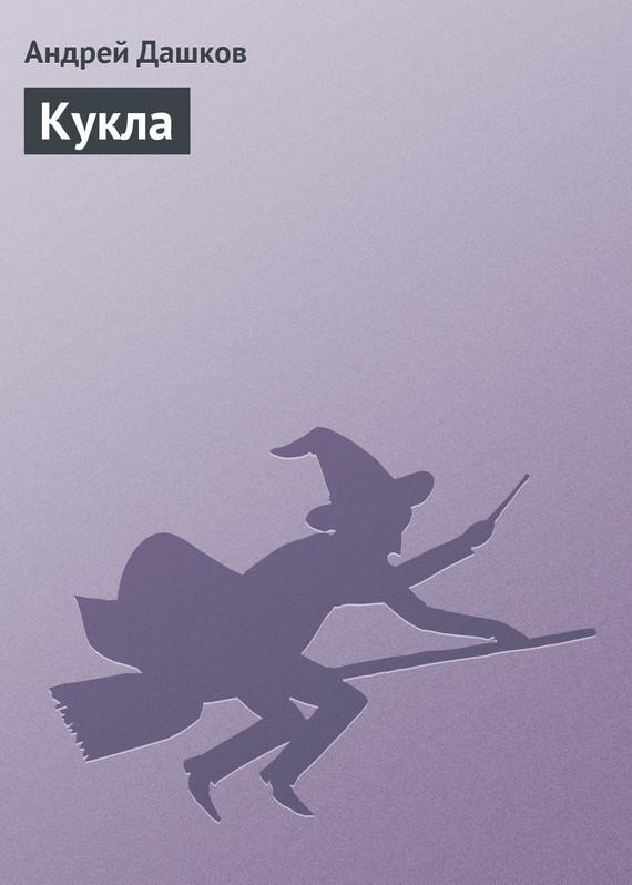 Обложка книги  - Кукла
