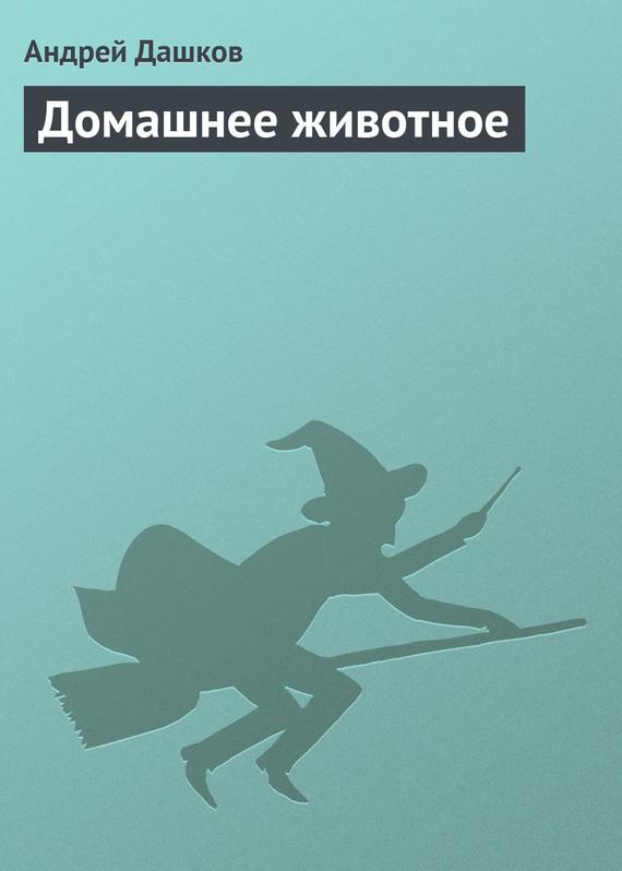 Обложка книги  - Домашнее животное