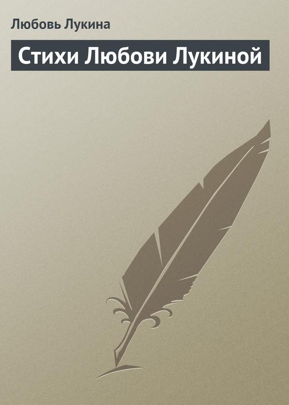 Обложка книги  - Стихи Любови Лукиной