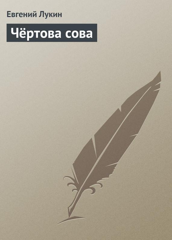Обложка книги  - Чёртова сова