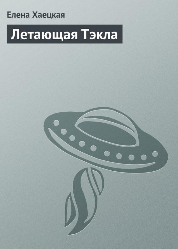 Обложка книги  - Летающая Тэкла