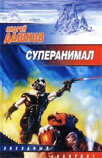Обложка книги  - Суперанимал