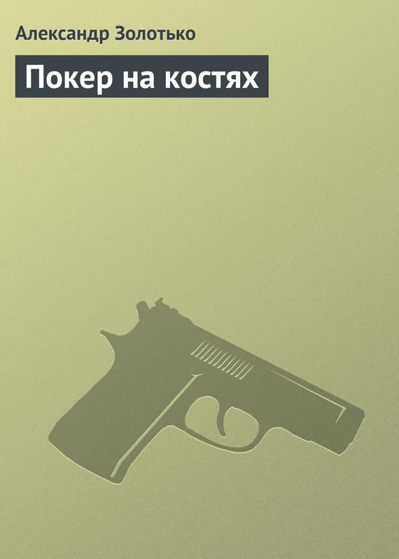 Обложка книги  - Покер на костях