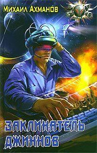 Обложка книги  - Заклинатель джиннов