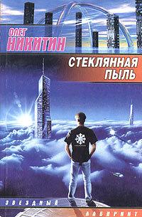 Обложка книги  - Стеклянная пыль