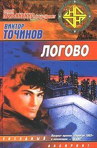 Обложка книги  - Логово