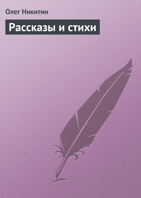 Обложка книги  - Рассказы и стихи