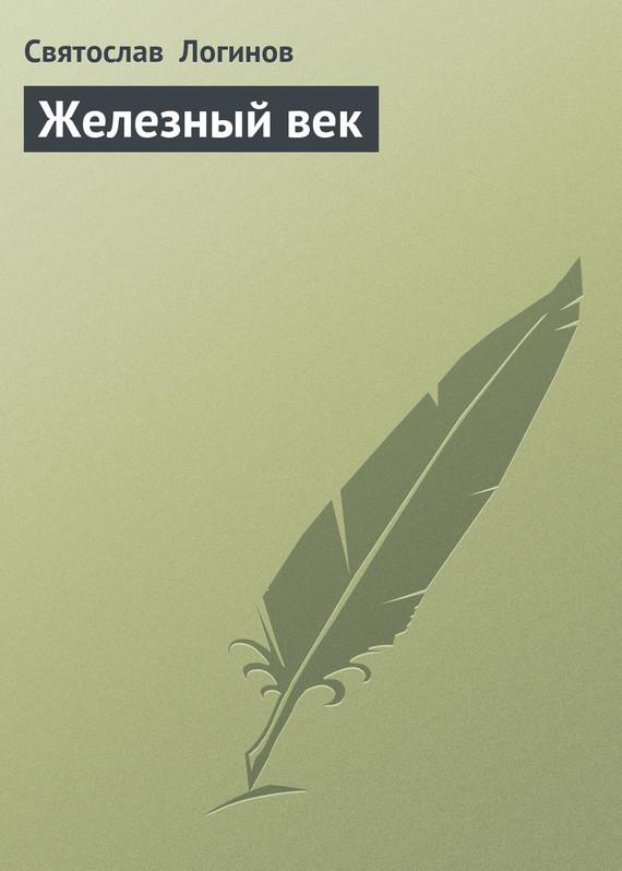 Обложка книги  - Железный век