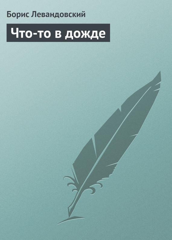 Обложка книги  - Что-то в дожде