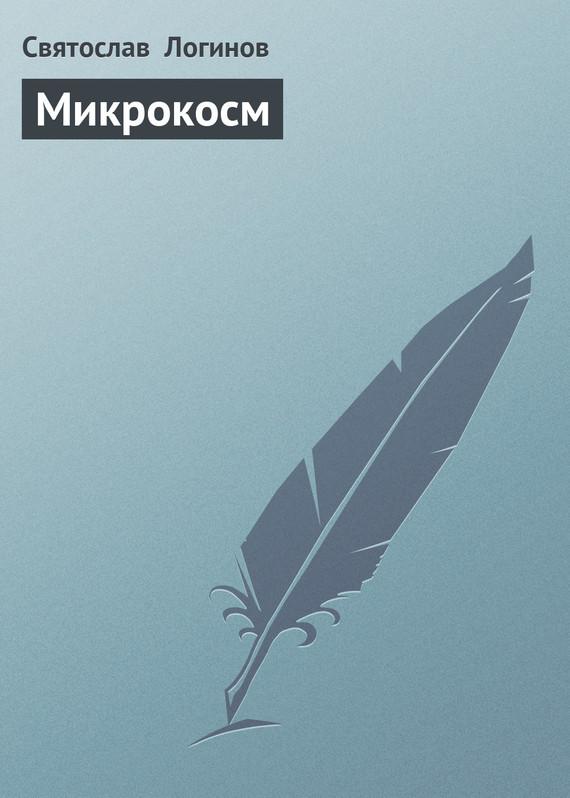 Обложка книги  - Микрокосм