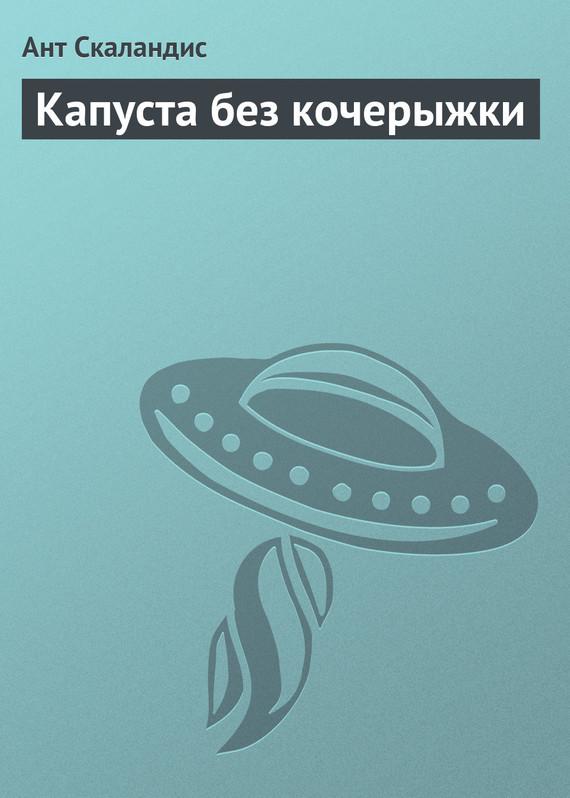Обложка книги  - Капуста без кочерыжки