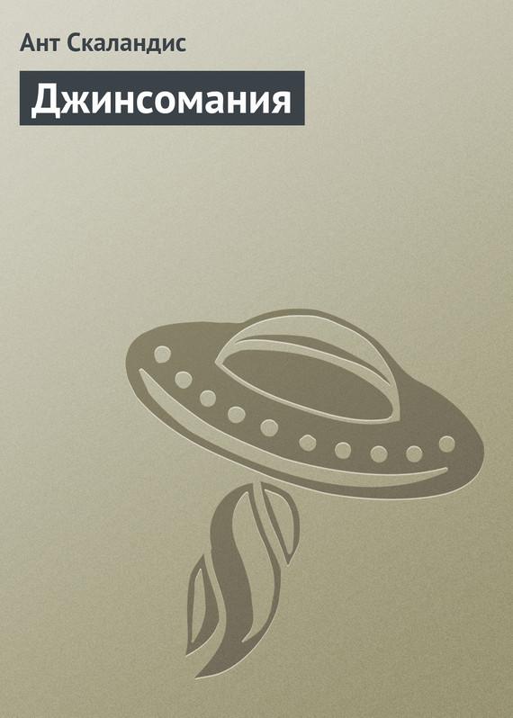 Обложка книги  - Джинсомания