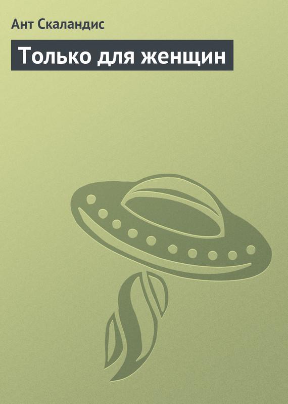 Обложка книги  - Только для женщин