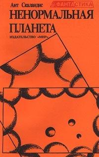 Обложка книги  - Ненормальная планета (сборник)