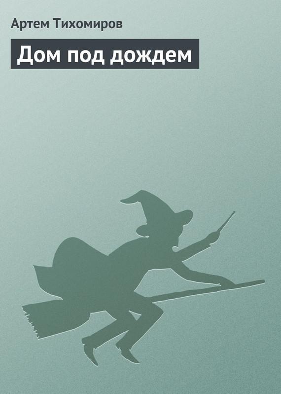 Обложка книги  - Дом под дождем