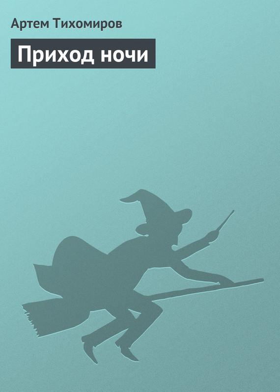 Обложка книги  - Приход ночи