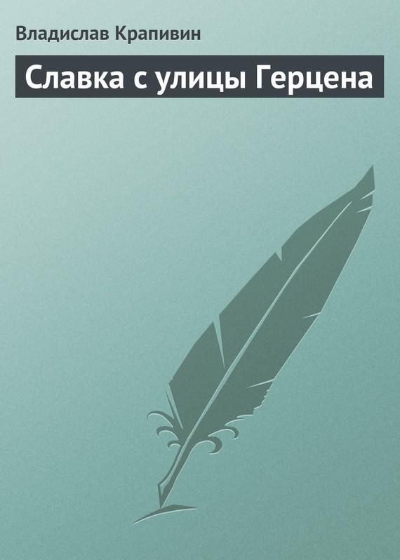 Обложка книги  - Славка с улицы Герцена