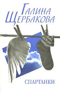 Обложка книги  - Спартанки... блин...