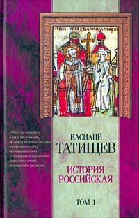 Обложка книги  - История Российская. Часть 3