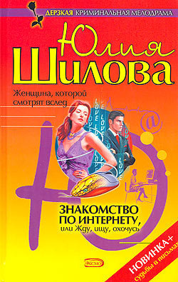 Обложка книги  - Знакомство по Интернету, или Жду, ищу, охочусь