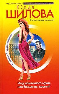 Обложка книги  - Ищу приличного мужа, или Внимание, кастинг!
