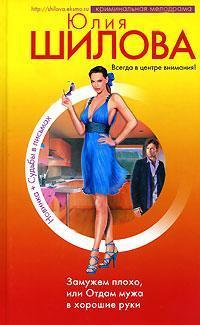 Обложка книги  - Замужем плохо, или Отдам мужа в хорошие руки