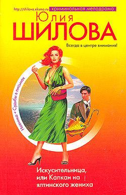 Обложка книги  - Искусительница, или Капкан на ялтинского жениха