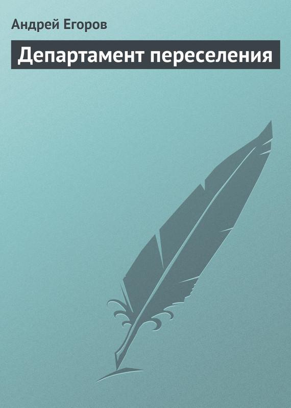 Обложка книги  - Департамент переселения