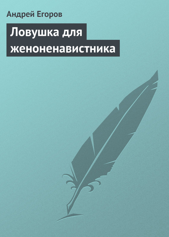 Обложка книги  - Ловушка для женоненавистника