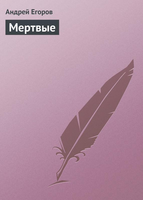 Обложка книги  - Мертвые