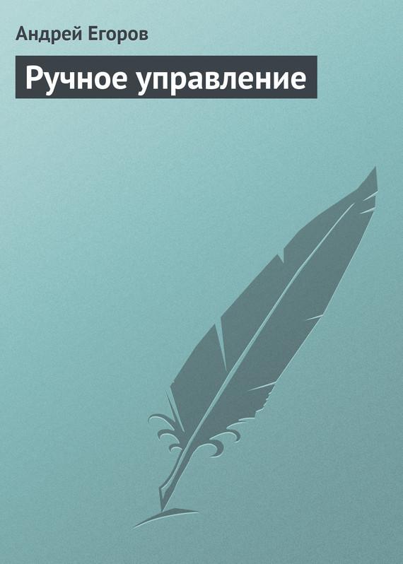Обложка книги  - Ручное управление