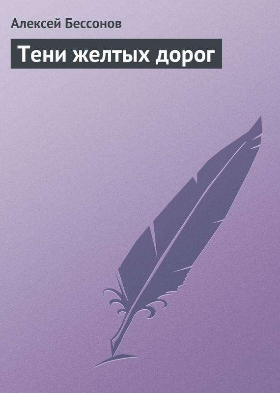 Обложка книги  - Тени желтых дорог