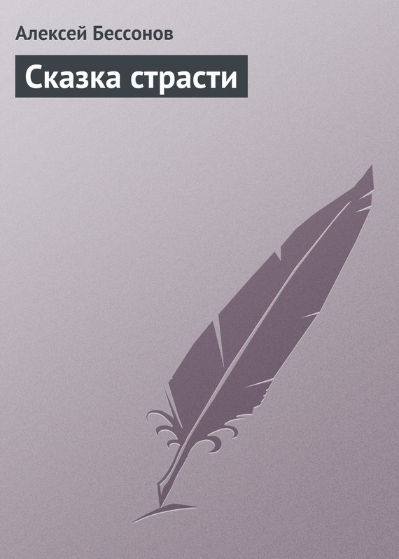 Обложка книги  - Сказка страсти