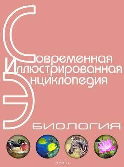Обложка книги  - Энциклопедия «Биология». Часть 2. М – Я (с иллюстрациями)