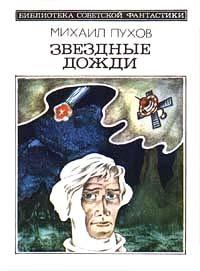 Обложка книги  - Путь Одноклеточных