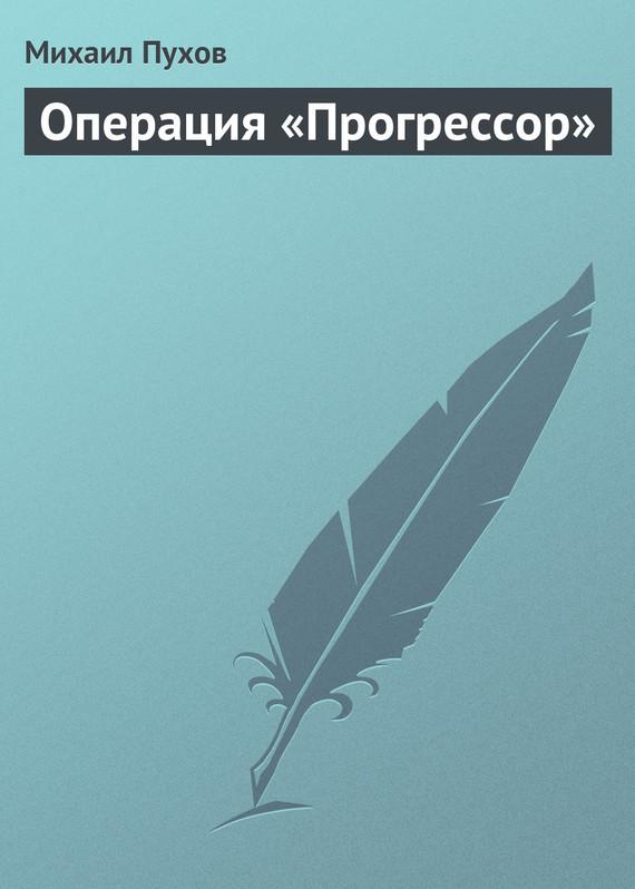 Обложка книги  - Операция «Прогрессор»