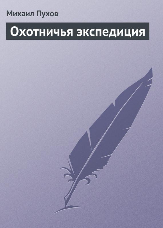Обложка книги  - Охотничья экспедиция