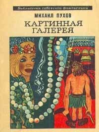 Обложка книги  - Контратака