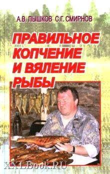 Обложка книги  - Правильное копчение и вяление рыбы