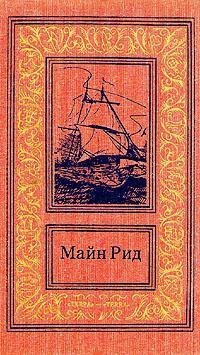Обложка книги  - Среди пальметт. Приключение в болотах Луизианы