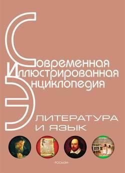 Обложка книги  - Энциклопедия «Литература и язык» (с иллюстрациями)