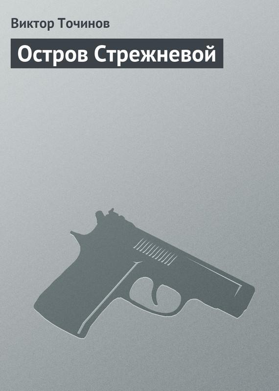 Обложка книги  - Остров Стрежневой