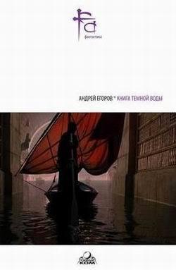 Обложка книги  - Книга темной воды (сборник)