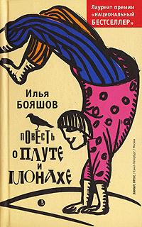 Обложка книги  - Повесть о плуте и монахе