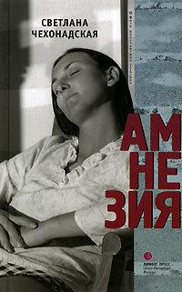 Обложка книги  - Амнезия
