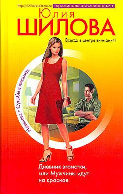 Обложка книги  - Дневник эгоистки, или Мужчины идут на красное