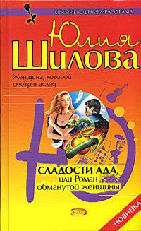 Обложка книги  - Сладости ада, или Роман обманутой женщины