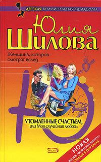 Обложка книги  - Утомленные счастьем, или Моя случайная любовь