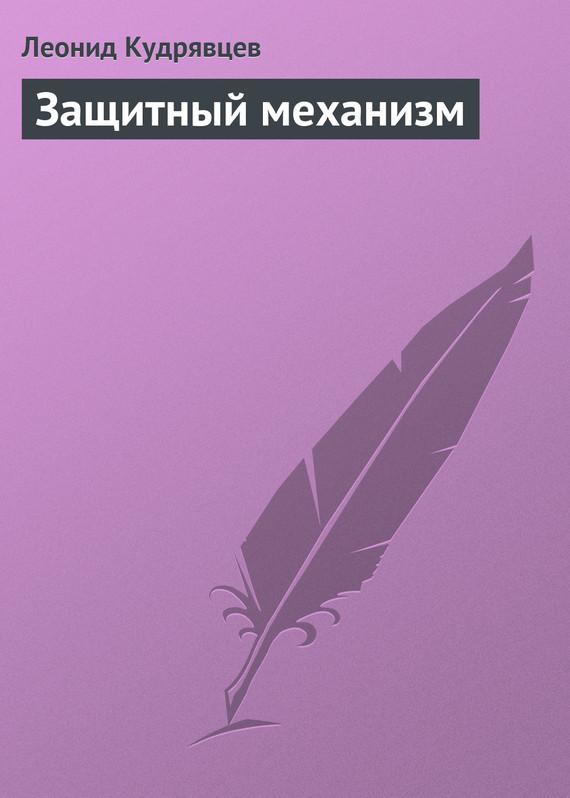 Обложка книги  - Защитный механизм