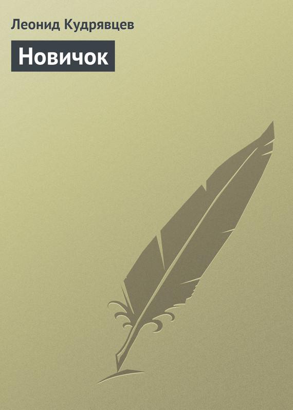 Обложка книги  - Новичок